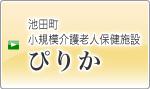 池田町小規模介護老人保健施設ぴりか